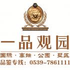 临沂上阳房地产开发有限公司
